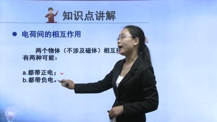 初中物理人教版九年级《电荷间的相互作用规律》名师微课  北京祝华