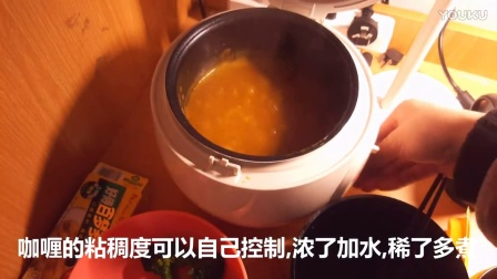 【宿舍料理】五分钟教你在寝室里鼓捣出美味的咖喱饭