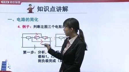 初中物理人教版九年级《电路的简化与计算》名师微课  浙江阳熠