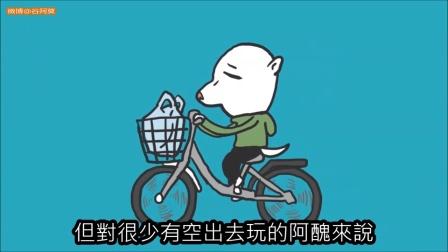 【谷阿莫】4分鐘看完窮人翻身的偽CG動畫《逆转人生》