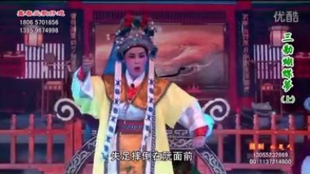 芗剧三勘蝴蝶梦全剧