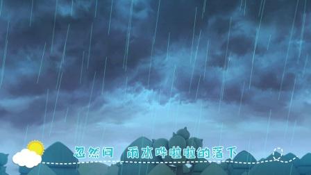 蓝迪儿歌 第二季:066 下雨了