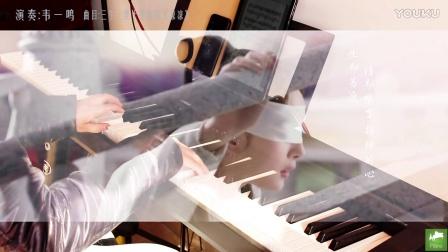 韦一鸣~钢琴 三生三世十里桃_tan8.com