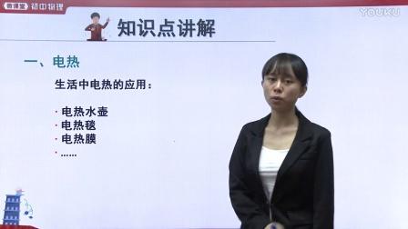初中物理人教版九年级《电热》名师微课 浙江阳熠