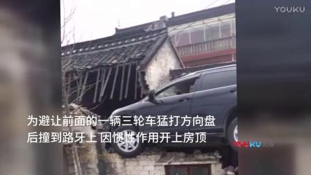 【拍客】轿车为避让三轮车 飞上三米高屋顶
