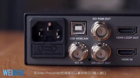 Blackmagic Web Presenter 直播神器使用体验「WEIBUSI 出品」