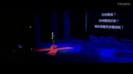 张海燕:非诉讼律师的平衡原则-TEDxYouth@Suzhou
