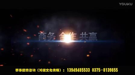 2017舞钢市环球马拉松赛事招商(鸿健文化传媒)
