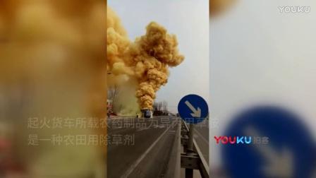 【拍客】滨州一货车路上突然起火 现场升起黄色蘑菇云