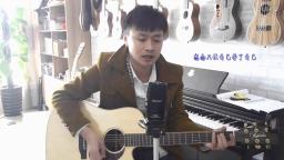吉他弹唱教学《情非得已》庾澄庆 友琴吉他教室