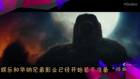 大怪獸有大智慧 怪獸宇宙電影《哥斯拉大戰金剛》定檔2020年 我很好奇它們為何會打起來