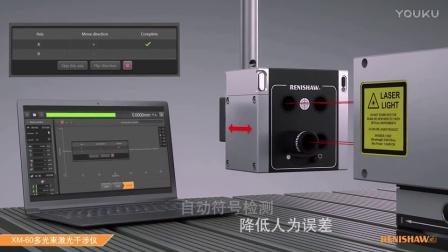 XM-60多光束激光干涉仪