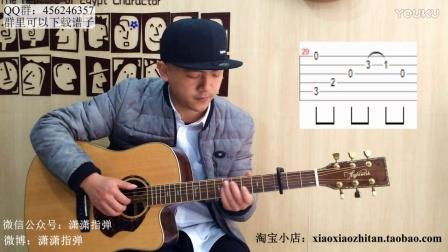 【潇潇指弹教学】赵雷《成都》第二部分吉他指弹教学
