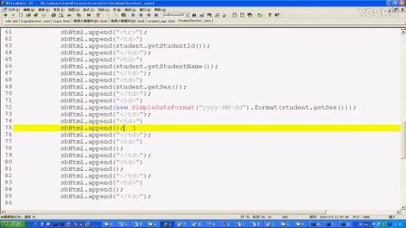 079_Java视频教程_DRP项目完整版_Servlet_完成查询学生HTML表格的生成
