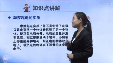 初中物理人教版九年级《摩擦起电的实质》名师微课 北京祝华