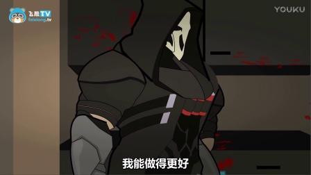 如果守望经典台词出现在动画里-飞熊TV#守望先锋#