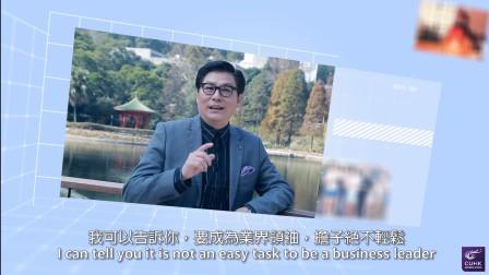20170328 中大商學院:校友寄語 —  蘇雄 (工商管理碩士1981)
