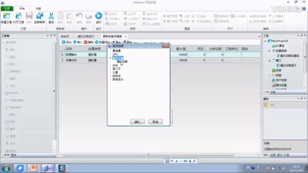 03_IO通信_模拟设备通信演示