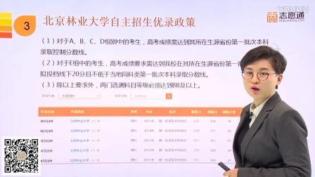 北京林业大学2017自主招生解析