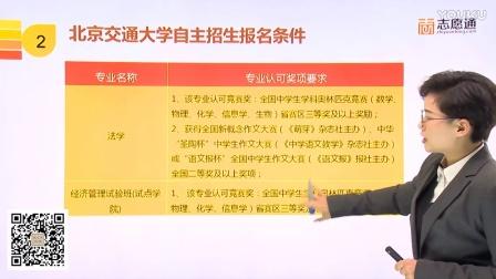 北京交通大学2017自主招生解析