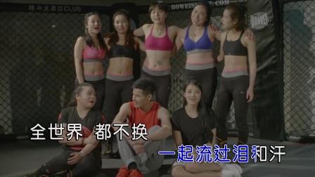 夏邦+莎莎+梅梅+燕姐+栗子-青春不老我们不散(合唱版)红日蓝月KTV推介