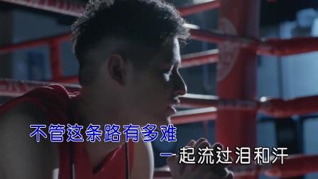 夏邦-青春不老我们不散(个人版)红日蓝月KTV推介