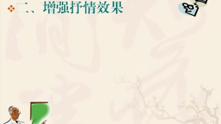 """《""""反复""""修辞手法的作用》小学语文通用-千河镇中心小学-田海宁-陕西省首届微课大赛"""