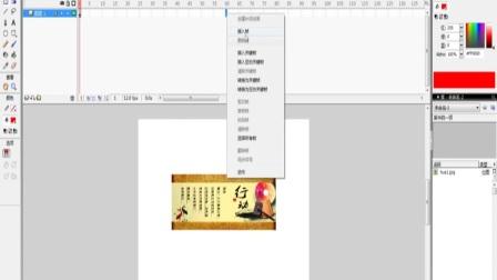 《Flash的遮罩动画》高中技术-岐山县电化教育中心-李小兵-陕西省首届微课大赛