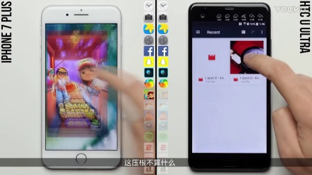 iPhone 7 Plus vs HTC U Ultra速度大比拼
