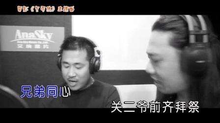 杜歌+令狐+耀阳-风生水起(电影《乞丐侠》主题曲)-红日蓝月KTV推介