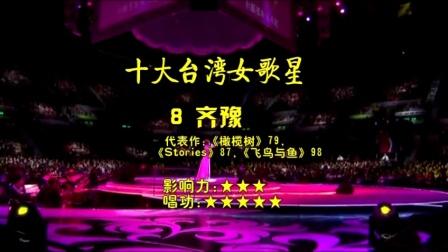 青年电影馆175:十大台湾女歌星(上)
