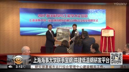 浦东台3月15日:宝钢与上海海事大学共建国内首个海洋极端钢铁材料联合实验室