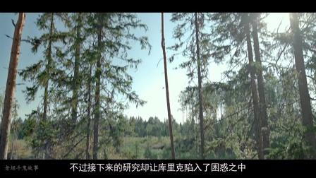 老烟斗鬼故事 2017:通古斯大爆炸 科学界三大未解之谜 08