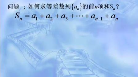 《等差數列前n項和》北師大版高二數學-渭南鐵路自立中學-高芳妮-陜西省首屆微課大賽