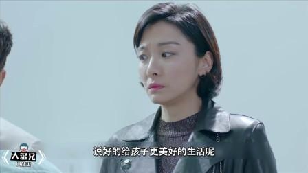 《大湿兄剧能说第二季》19期:秦海璐可能嫁了个假豪门