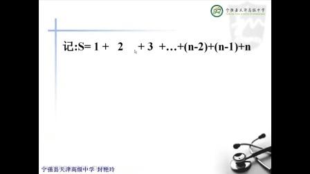 《等差數列前n項和公式》北師大版高二數學-寧強縣天津高級中學-封艷玲-陜西省首屆微課大賽