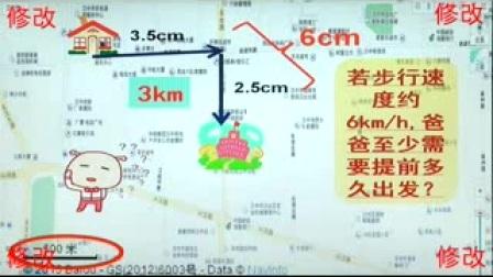 《地图三要素》人教版地理七上-汉中市八中-周青-陕西省首届微课大赛
