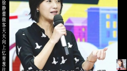 """""""文艺女神""""徐静蕾:我不想再拍爱情片了我觉得爱情片已经走到了尽头,张悠雨娱乐在线"""