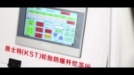 (KST)凯士特汽车防爆升级中心宣传片