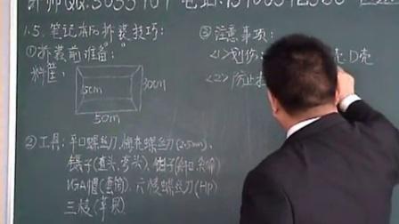 目前最新笔记本维修教程第3讲——笔记本拆装技巧-1(共58讲)_高清