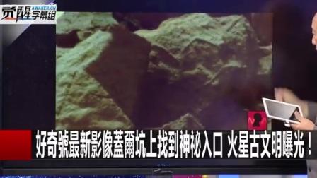 20170316关键时刻 好奇号最新影像盖尔坑上找到神秘入口 火星古文明曝光!的图片