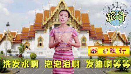 去泰国买什么化妆品最划算?