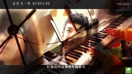 韦一鸣 《钢琴》那些年_tan8.com