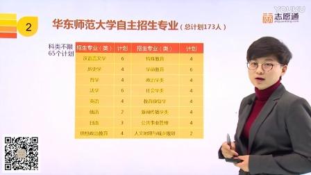 华东师范大学2017自主招生解析