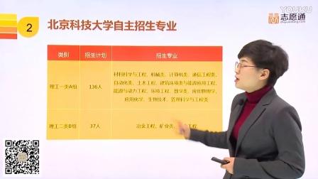 北京科技大学2017自主招生解析