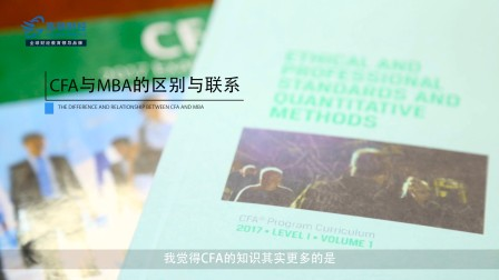 高顿CFA优秀学员(复旦在职MBA)谈CFA学习感受!