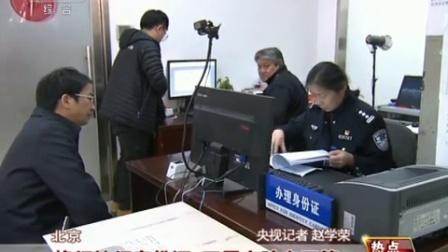 北京:换领补领身份证 不需交验户口簿 170317