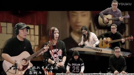 何中华友情出镜吉他弹唱《铁血丹心》大伟吉他