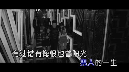 赵捍东+史颜江+韩清武+阚艳超+姜欣欣-男人的一生(合唱版)红日蓝月KTV推介