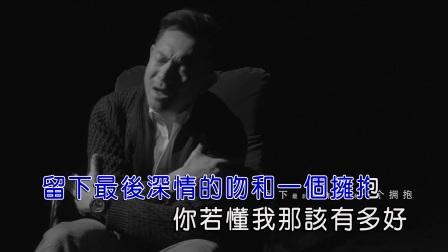 郭桓宇-你若懂我该有多好(繁体原版)红日蓝月KTV推介